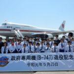 「政府専用機B747退役式」に参加しました。
